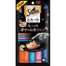 【マース MARS】マース シーバ とろ〜り メルティ 4つの味 夢中のお魚づくし 12g×4本