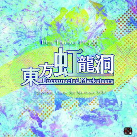 【上海アリス幻樂団】東方虹龍洞 〜 Unconnected Marketeers.