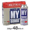 【ニチネン】カセットコンロ用ボンベ マイボンベL 250g x 48本 ケース販売