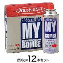 【ニチネン】カセットコンロ用ボンベ マイボンベL 250g x 12本(4パック販売)