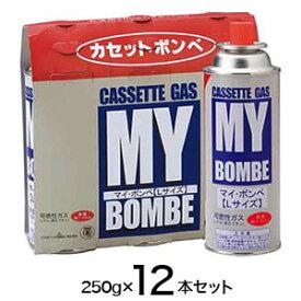 【ニチネン】ニチネン カセットコンロ用ボンベ マイボンベL 250g x 12本 4パック