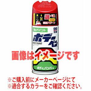 【ソフト99 SOFT99】ボデーペン N-209 ニッサン カラーナンバー526 スーパーレッド