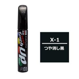 【ソフト99 SOFT99】ソフト99 SOFT99 タッチアップペン X-1 つや消し黒