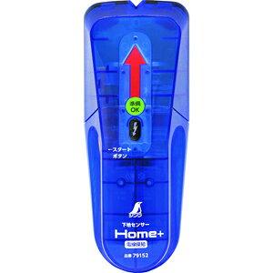 【シンワ測定 SHINWA】シンワ測定 79152 下地センサー Home+ 電線探知