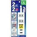 【トップランド TOPLAND】電源タップ USB付きタップ1.5m ホワイト M4213