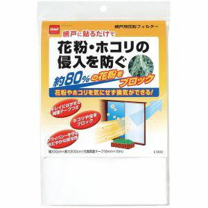 【ニトムズ Nitto】網戸用花粉フィルター 1000mm×2000mm 約80%の花粉をブロック E1800