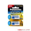 【パナソニック】カメラ用リチウム電池 CR-123AW/2P