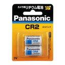 【パナソニック Panasonic】CR-2W/2P カメラ用リチウム電池 CR2 2個入り