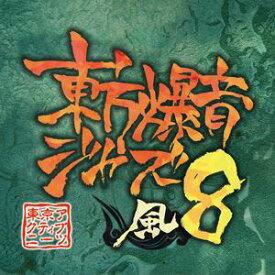 【東京アクティブNEETs】東方爆音ジャズ8