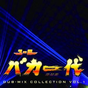 【Eurobeat Union】ユーロバカ一代 DUB-MIX COLLECTION VOL.1