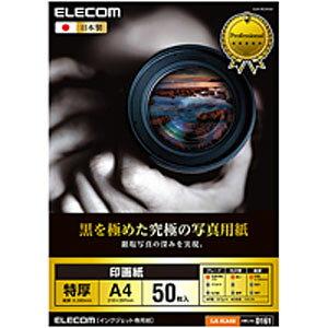 【エレコム(ELECOM)】光沢写真用紙/印画紙特厚/A4/50枚 EJK-RCA450