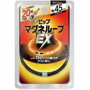 【ピップ】ピップマグネループEX 高磁力タイプ ブラック 45cm