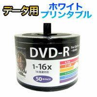 【ハイディスク HI DISC】HDDR47JNP50SB2 DVD-R DVDR データ用 16倍速50枚