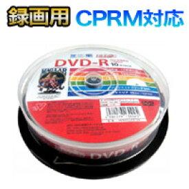 【ハイディスク HI DISC】ハイディスク HDDR12JCP10 録画用DVD-R 約120分 10枚 16倍速 CPRM 磁気研究所