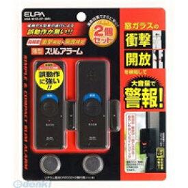 【朝日電器 エルパ ELPA】窓用防犯アラーム 薄型アラームダブル検知 2個入 ASA-W13-2P(BR)