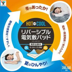 【山善 YAMAZEN】山善 YHC-200FGY 洗える電気敷きパツト