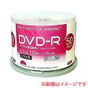 【プレミアム ハイディスク PREMIUM HI DISC】HDVDR12JCP50 高品質ハイグレードメディア DVD-R DVDR CPRM対応 16倍速5…