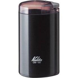 【カリタ Kalita】カリタ CM-50-BK 電動コーヒーミル ブラック