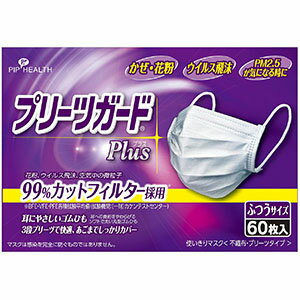 【スズラン】ピップ プリーツガードplus ふつうサイズ 60枚入 マスク