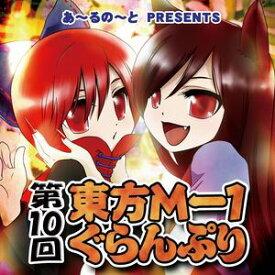 【あ〜るの〜と】第10回東方M-1ぐらんぷり