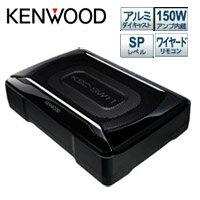 【KENWOOD(ケンウッド)】カースピーカー チューンアップ・サブウーファーシステム KSC-SW11