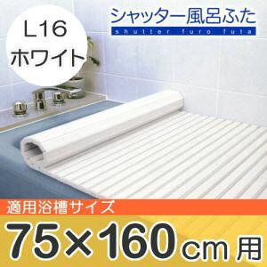 【ケィマック KMAC】ケィマック シャッター風呂ふた L-16 ホワイト W