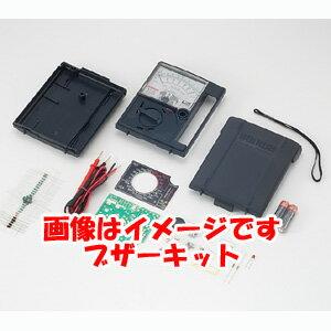 【三和電気計器 サンワ SANWA】ブザーキット KIT-8D (ブザーのみ)