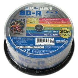 【ハイディスク HI DISC】ハイディスク HDBDR130RP20 BD-R 25GB 20枚 6倍速 ブルーレイディスク 磁気研究所