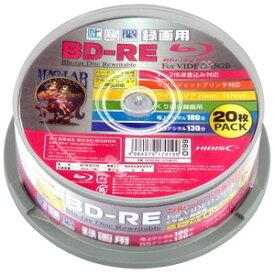【ハイディスク HI DISC】HDBDRE130NP20 BD-RE BDRE 25GB 2倍速20枚