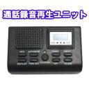 【自動録音】電話録音アダプター 通話録音再生ユニット ブラック 防犯対策 USB電源