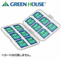 【グリーンハウス GreenHouse】SDカードケース 12枚収納タイプ GH-CA-SD12W