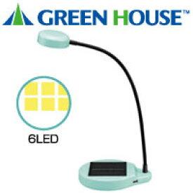 【グリーンハウス GreenHouse】ソーラーバッテリ搭載LEDスタンドライト GH-LED6-SC2LB(ライトブルー)