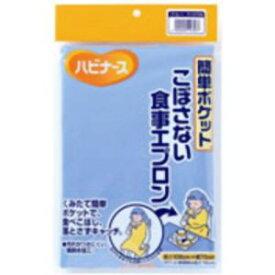 【ピジョンタヒラ】簡単ポケット こぼさない食事エプロン(ブルー)