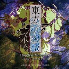【黄昏フロンティア&上海アリス幻樂団】東方心綺楼 〜 Hopeless Masquerade.