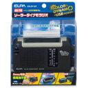 【朝日電器 エルパ ELPA】ソーラーダイナモラジオ ER-DY10F
