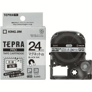 テプラ PRO用テープカートリッジ マグネットテープ 白 SJ24S [黒文字 24mm×1.5m]