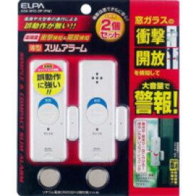 【朝日電器 エルパ ELPA】朝日電器 エルパ ASA-W13-2P PW 薄型アラームダブル検知2P