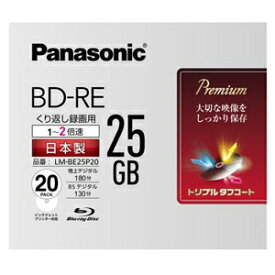 【パナソニック Panasonic】パナソニック LM-BE25P20 BD-RE 25GB 20枚 2倍速 日本製 ブルーレイディスク