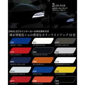 【ヴァレンティ Valenti】ヴァレンティ DMW-86ZCB-H8R ジュエルLEDドアミラーウィンカー クリア/クローム/BL オレンジメタリック 86/BRZ