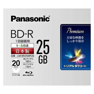【パナソニック Panasonic】LM-BR25MP20 BD-R BDR 6倍速20枚【日本製】