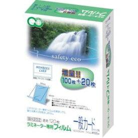 【アスカ】ラミネーターフィルム 一般カード BH202