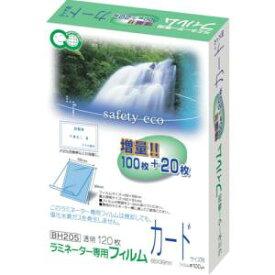 【アスカ】ラミネーターフィルム カード BH205