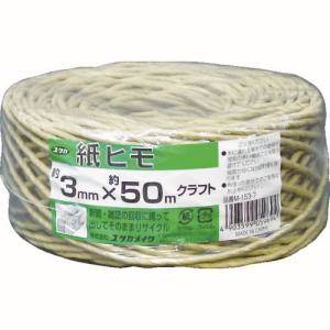 【ユタカメイク Yutaka】荷造り紐 紙ヒモ #20×約50m クラフト M-153-7