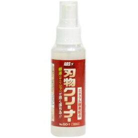 【アルスコーポレーション】激落ち刃物クリーナー 100ml GO-1