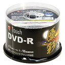 【Touch(TDKと同品質)】【数量限定 処分特価】DR47WPW50SP DVD-R DVDR 16倍速50枚 データ用 ワイドプリンタブル