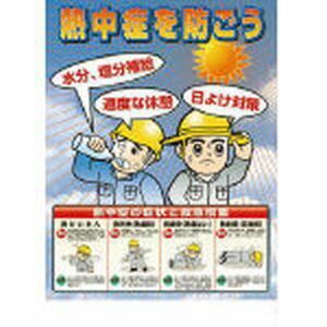 【ユニット UNIT】熱中症対策ポスター 熱中症を防ごう HO-503
