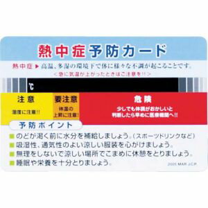 【ユニット UNIT】熱中症予防カード HO-161
