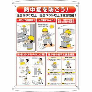 【ユニット UNIT】熱中症予防対策集合標識 HO-184
