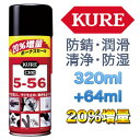【呉工業 KURE クレ】CRC 5-56 320ml+64ml(20%増量缶)