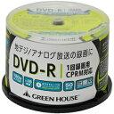 【グリーンハウス GreenHouse】GH-DVDRCB50 DVD-R CPRM 録画用 1-16倍速 50枚スピンドル